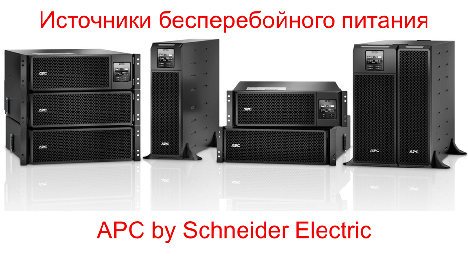 APC by Schneider Electric Family