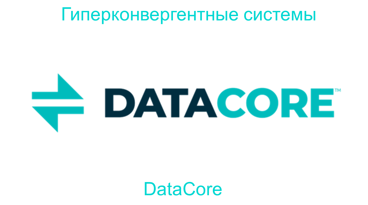 DataCore-Hyperconvergence