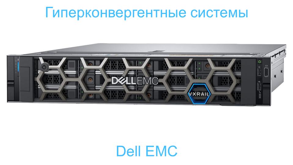 Dell-EMC-Hyperconvergence
