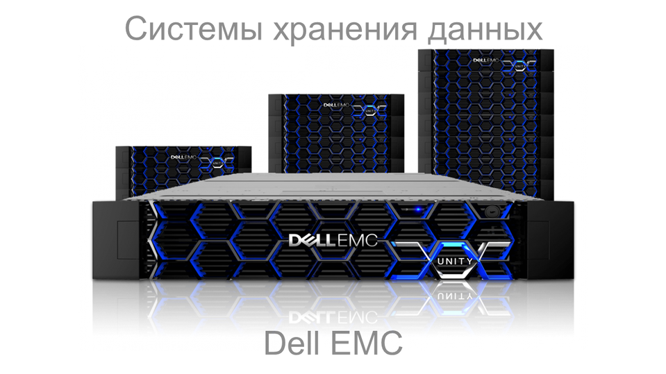 Dell EMC Storage Family