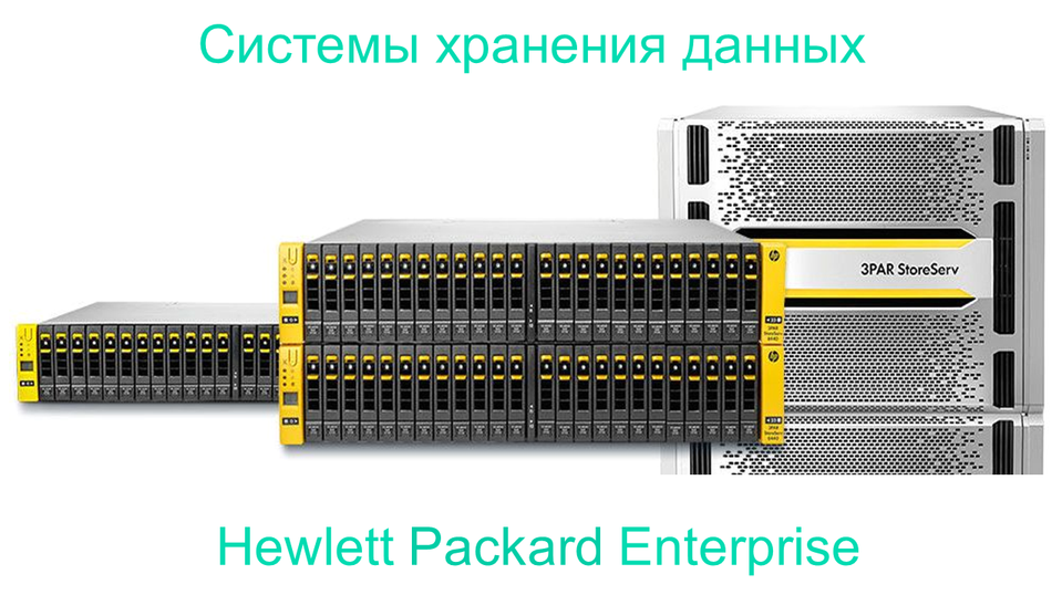 HPE Storage Family