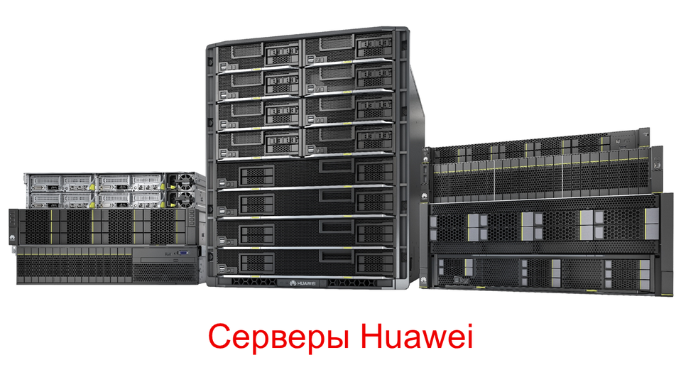 Huawei Servers Family
