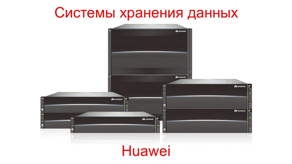Huawei Storage Family