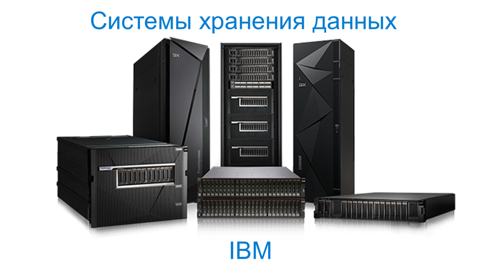 IBM Storage Family
