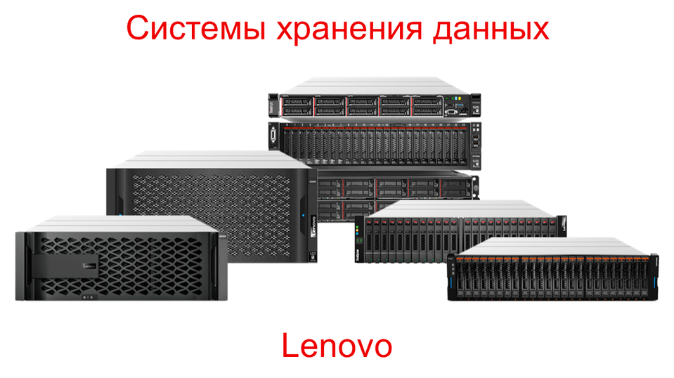 Lenovo Storage Family