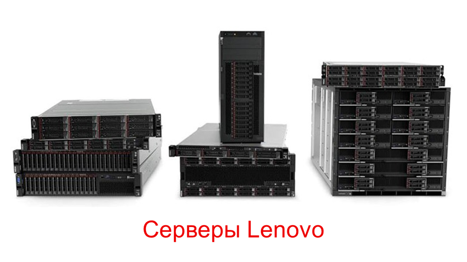 Lenovo-ThinkSystem-Servers-Family