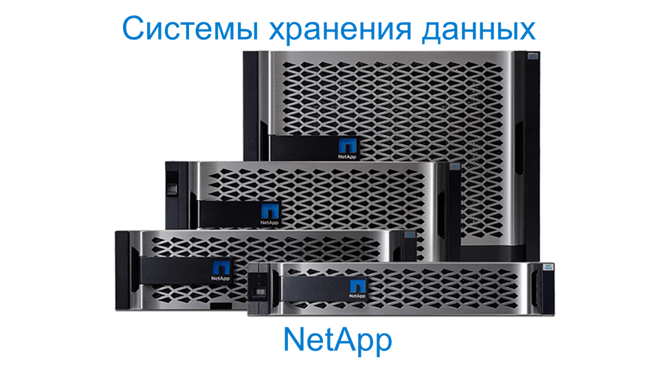 NetApp Storage Family