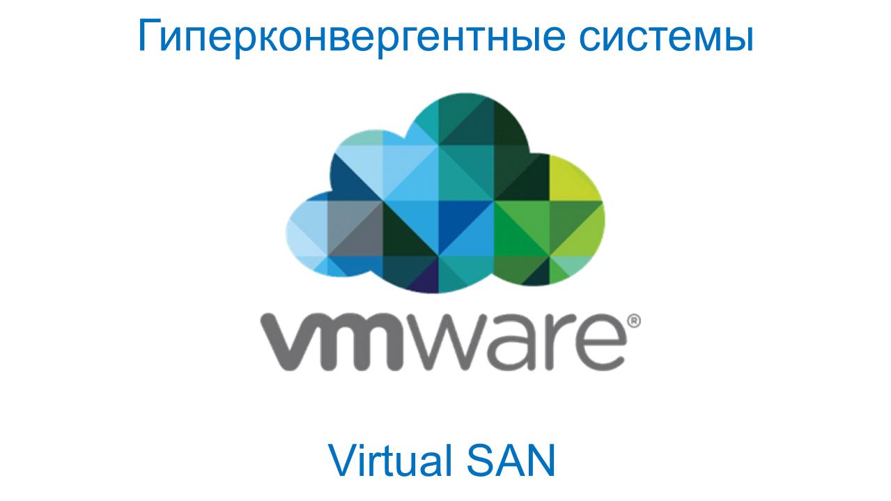 VMware-vSAN-Hyperconvergence-Solution